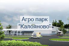 agro-park-kaloyanovo