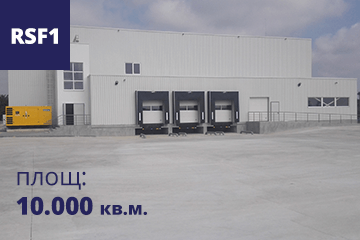 Склад и хладилно съхранение на 1 км. от Централен склад Kaufland