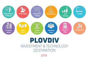 Пловдив - Инвестиционна и Технологична дестинация 2019
