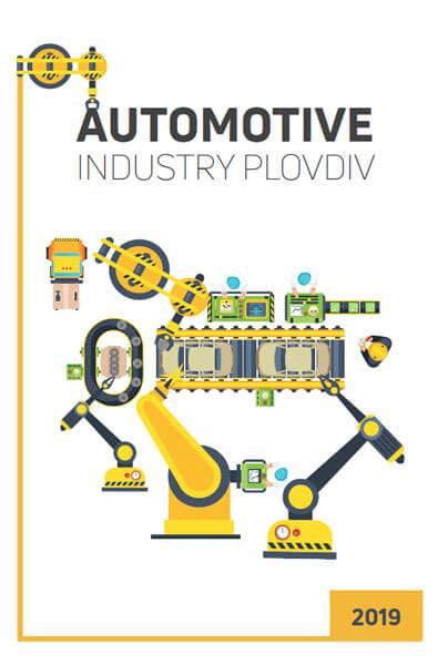Автомобилна индустрия Пловдив